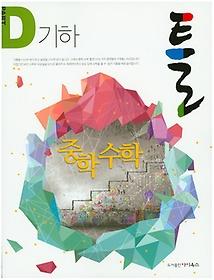 틀 중학수학 part D - 기하 (2015)