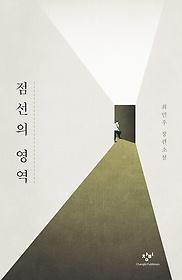 점선의 영역 : 최민우 장편소설