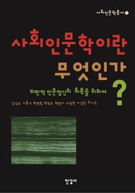 사회인문학이란 무엇인가?