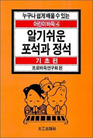 알기쉬운 포석과 정석 - 어린이 바둑 4