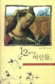 """<font title=""""12세기의 여인들 1 - 알리에노르 다키텐과 다른 6명의 여인들"""">12세기의 여인들 1 - 알리에노르 다키텐과 ...</font>"""