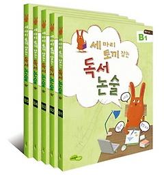 세마리 토끼 잡는 독서 논술 세트B (초2~3)