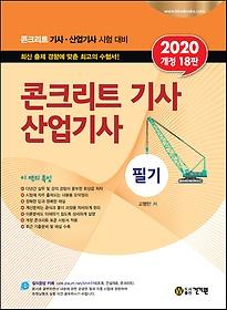 2020 콘크리트기사 산업기사 필기