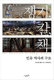쟁기, 칼, 책 : 인류 역사의 구조