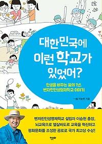 대한민국에 이런 학교가 있었어?