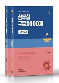2022 심우철 구문1000제 + 구문분석집 세트