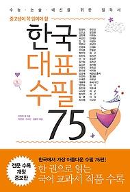 중고생이 꼭 읽어야 할 한국대표수필 75