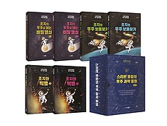 스티븐 호킹의 우주 과학 동화 1~6권 세트