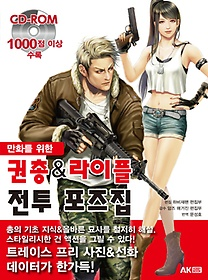 권총 & 라이플 전투 포즈집 CD:1