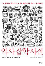 역사 잡학 사전