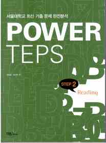 POWER TEPS STEP 2 READING