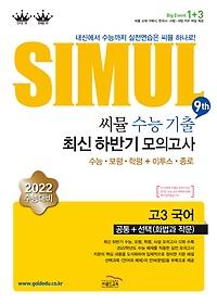 "<font title=""Simul 씨뮬 9th 수능기출 최신 하반기 모의고사 고 3 국어 (2021)"">Simul 씨뮬 9th 수능기출 최신 하반기 모의...</font>"