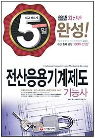 5일 완성 전산응용기계제도기능사 (2015)
