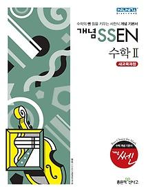 개념 쎈 SSEN 수학 2 (2017년용)