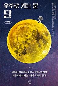 우주로 가는 문 달 (큰글씨책)