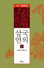 역주 삼국연의 6