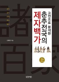 고전으로 분석한 춘추전국의 제자백가 (상)
