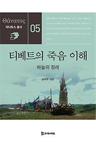 티베트 죽음 이해