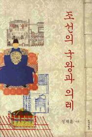 조선의 국왕과 의례