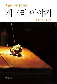 개구리 이야기