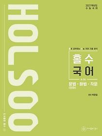 "<font title=""HOLSOO 홀수 국어 문법(언어) 화법 작문 (2020)"">HOLSOO 홀수 국어 문법(언어) 화법 작문 (2...</font>"