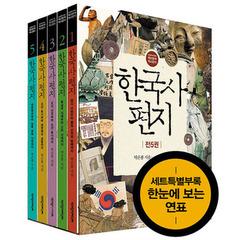 한국사 편지 세트 (전5권/한눈에보는 연표/최신개정판) - 최신인쇄본