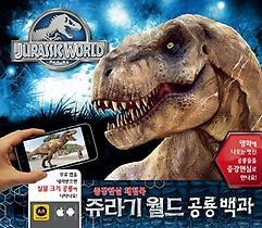 쥬라기 월드 공룡 백과 :증강현실 체험북