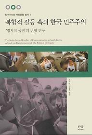 복합적 갈등 속의 한국 민주주의 (무선)