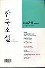 잡지)한국 소설 (2016년 8월호 통권205호)