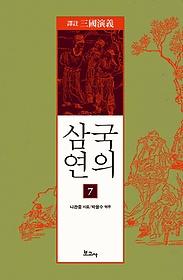 역주 삼국연의 7