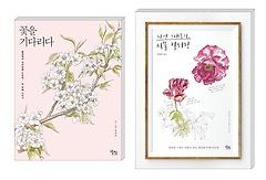 "<font title=""꽃을 기다리다 + 자연 그대로의, 식물 컬러링 세트"">꽃을 기다리다 + 자연 그대로의, 식물 컬러...</font>"