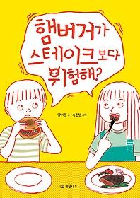 햄버거가 스테이크보다 위험해?