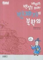 박제가의 북학의 - 배워라, 백성을 위해!