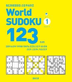 월드 스도쿠 World SUDOKU 123 1 - 초급편