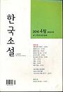 잡지)한국 소설 (2016년 4월호 통권201호)