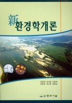신 환경학개론