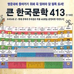 [�ѱ��츣���켼]����� ū�ѱ����� 413 ��100��/�?�� �� �� �ִ� ������ѱ����� 413��