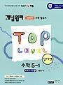 개념원리 TOP LEVEL 초등 수학 5-1 (2018년용)