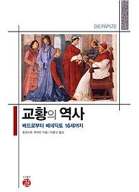 교황의 역사 : 베드로부터 베네딕토 16세까지