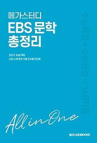 메가스터디 EBS 문학 총정리 (2020)
