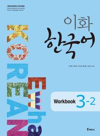 이화 한국어 3-2 Workbook