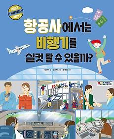 항공사에서는 비행기를 실컷 탈 수 있을까?