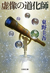 虛像の道化師 (文春文庫)