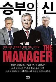 승부의 신 : 세계 최고 감독들의 심장 뛰는 리더십