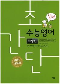 초간단 수능영어 - 유형편 실전