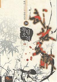 무림오적 24