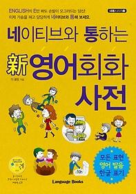 네이티브와 통하는 신 영어회화 사전