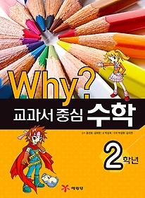 Why? 교과서 중심 수학 - 2학년