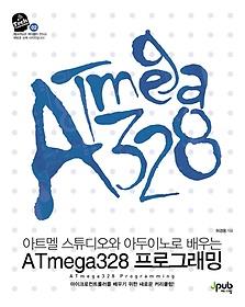 "<font title=""아트멜 스튜디오와 아두이노로 배우는 ATmega328 프로그래밍"">아트멜 스튜디오와 아두이노로 배우는 ATme...</font>"