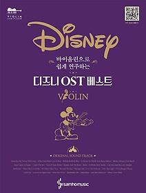 "<font title=""바이올린으로 쉽게 연주하는 디즈니 OST 베스트"">바이올린으로 쉽게 연주하는 디즈니 OST 베...</font>"